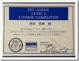 EFT-Japan認定プラクティショナー