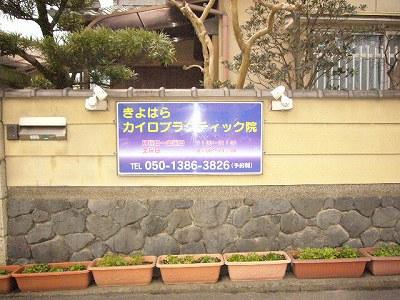 京都スポーツ整体院