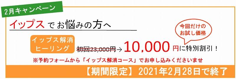 京都スポーツ整体院 イップス解消 お試しキャンペーン
