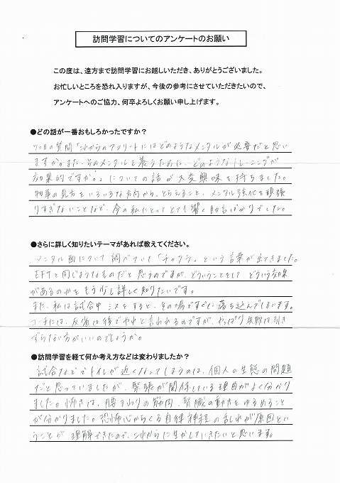 京都スポーツ整体院 訪問学習の感想1-1