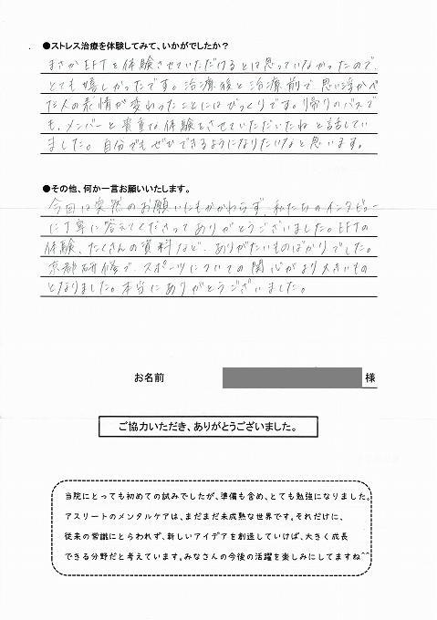 京都スポーツ整体院 訪問学習の感想1-2