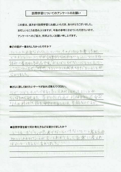 京都スポーツ整体院 訪問学習の感想3-1