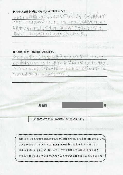 京都スポーツ整体院 訪問学習の感想3-2