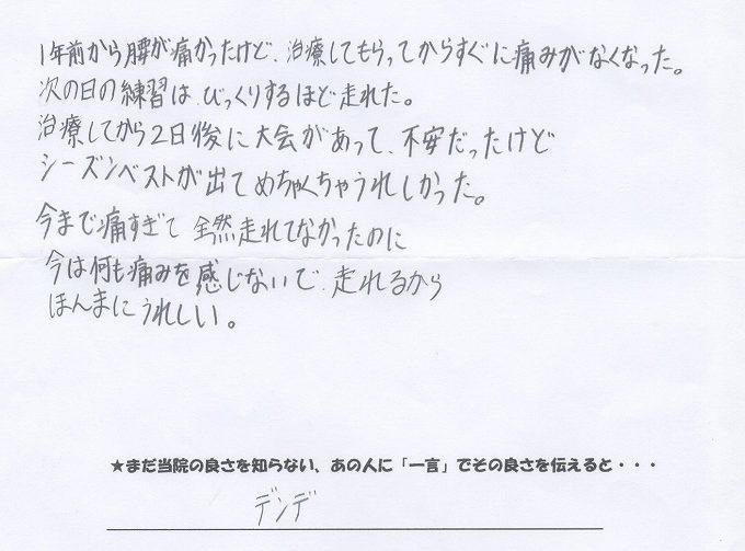 京都スポーツ整体院 スポーツ外傷 後遺症 口コミ