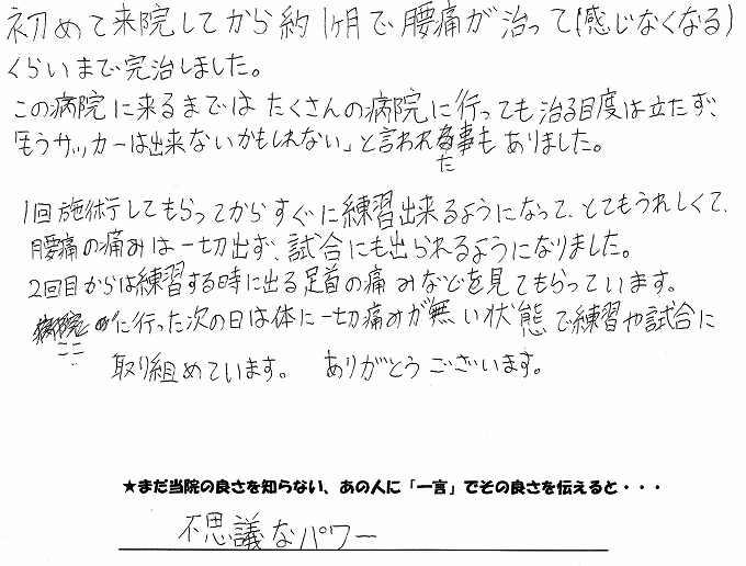 京都スポーツ整体院 スポーツ障害 口コミ