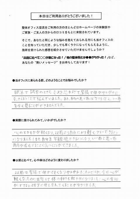 京都スポーツ整体院 スポーツの緊張の解消 口コミ1a