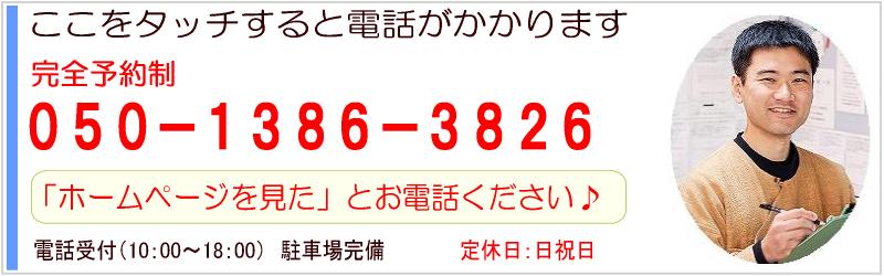 タップすると京都スポーツ整体院に電話できます
