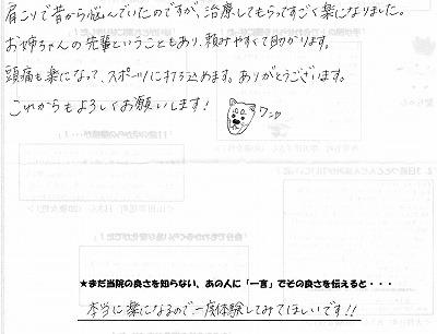トップページ体験談3