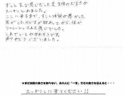 トップページ体験談4