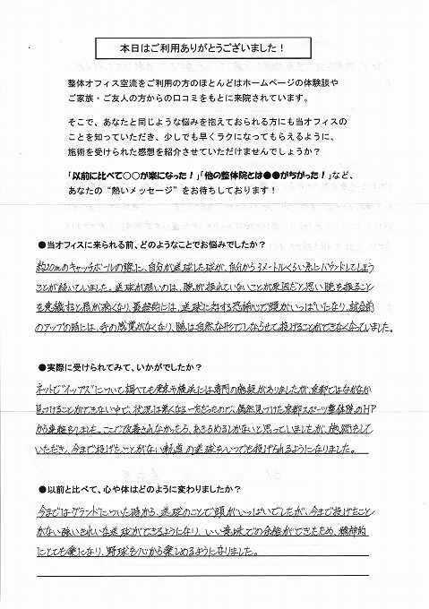 京都スポーツ整体院 イップス 口コミ体験談1b