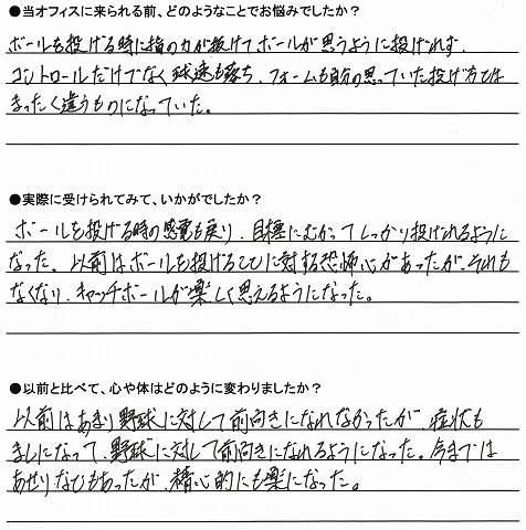 京都スポーツ整体院 イップス 体験談3