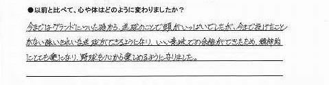イップス 体験談1b